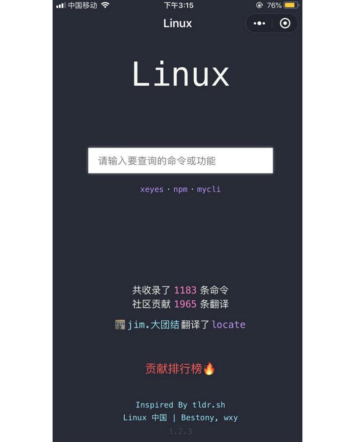 linux-命令没记熟?用这个「字典」小程序查漏补缺.jpg