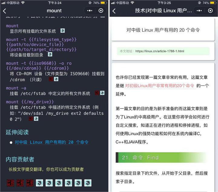 linux-命令没记熟?用这个「字典」小程序查漏补缺-3.jpg